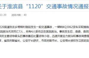 河南淮滨一货车与出殡送行人群相撞致9死 肇事车主被控制