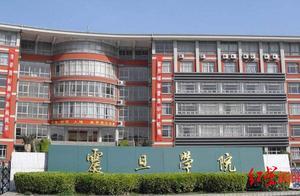 网传上海震旦职业学院发生轮奸案 校方:系造谣,已报警