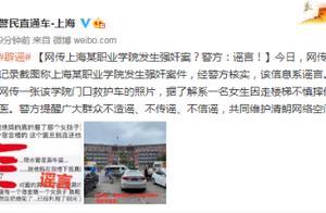上海震旦职业学院发生强奸案?有救护车?警方回应来了