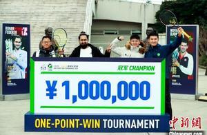 """""""一球致胜""""网球大奖赛上海开打 业余选手有望赢取百万奖金"""