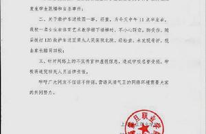 网传上海震旦职业学院发生轮奸案,校方警方均已辟谣