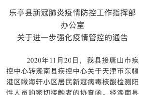 河北乐亭发现天津疫情密接,河北乐亭两小区采取封闭式管理