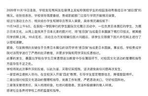 央视评高校学生活动悬挂旭日旗:历史教育还需完善