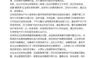 """山东乳山:针对银滩房地产""""乱象""""等问题成立调查组"""
