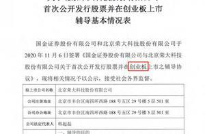 """""""券商之家""""荣大官宣IPO!拟上创业板,由国金证券辅导"""