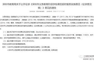 深圳拟出新规:中小学生下午延长两个课时放学,可自愿选择