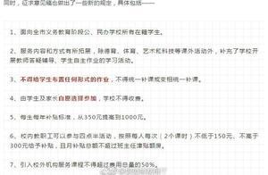 深圳中小学延后两小时放学?最新回应来了