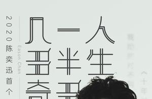 专访│陈奕迅:人生一半多,几多奇妙