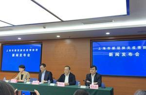上海昨日新增2例本地新冠肺炎确诊病例,周浦镇明天华城小区为中风险地区