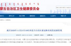 内蒙古新增本土确诊2例,均为满洲里市确诊病例