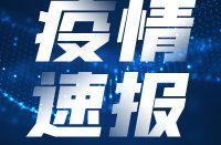 北京新增2例本土确诊病例