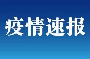 """最新消息!天津""""滨城大筛""""已采样103.2万人"""