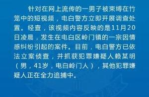 """广东电白一男子被""""浸猪笼""""警方:已抓获一名嫌犯"""