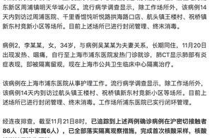 上海市新增本地病例与之前病例是否有关、市民如何防护……发布会回应热点问题!
