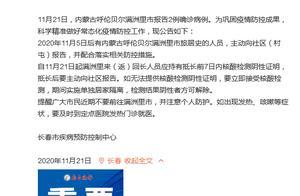 长春疾控发公告:满洲里回长人员,主动向社区(村屯)报告