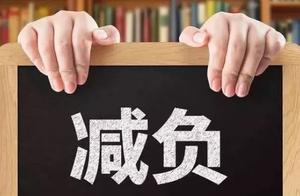 """政协委员建议""""中小学减负大学生加压""""教育部回应"""