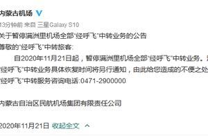 """内蒙古民航机场集团:暂停满洲里机场全部""""经呼飞""""中转业务"""