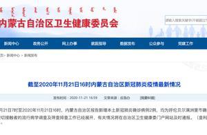 内蒙古新增2例本土确诊病例