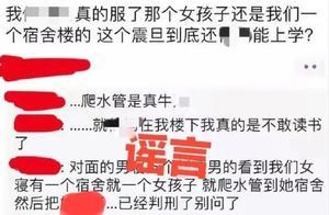 上海警方:网上散布谣言的人,抓住了
