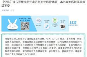 昨晚,上海又新增一例本地确诊!满洲里新增2例已封城管控,天津采样103万人,东莞冷链检出阳性