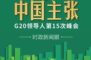 时政新闻眼丨后疫情时代G20如何引领全球治理,习近平提出中国主张