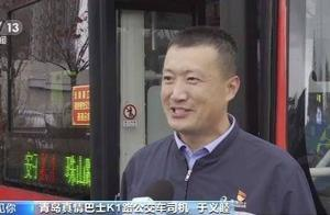 央视点赞青岛两位公交司机:这一背,就是六年