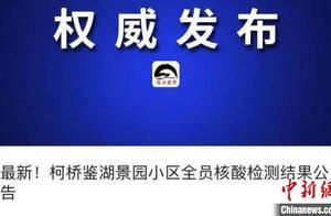 浙江柯桥鉴湖景园小区全员5210人核酸检测均为阴性