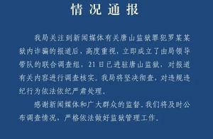 """唐山监狱罪犯服刑期间冒充""""副局长""""跟单亲妈妈谈恋爱,骗走对方近40万!监狱管理局:坚决彻查"""