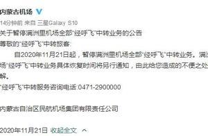 上海新增1例!满洲里新增2例,全员核酸检测!吴尊友最新权威解读