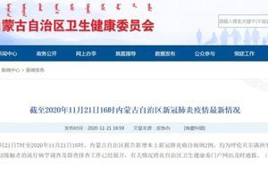 内蒙古、上海、天津疫情最新进展来了!各地管控措施一览→