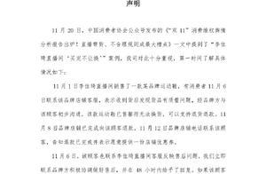 双十一问题频发,李佳琦回应中消协点名批评:负责到底