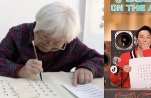 """这才是追星该有的样子!96岁奶奶送陈奕迅书法提词器被偶像""""翻牌"""""""