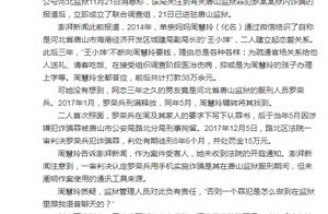 河北监狱管理局回应罪犯狱中网恋诈骗:调查组进驻