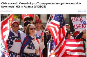 """CNN烂透了!""特朗普支持者把CNN总部给围了……"