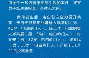 男子被浸猪笼事件嫌犯全部到案 广东茂名男子被浸猪笼最新消息