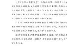 李佳琦方回应买完不让换:已经退款 会负责到底 曾被中消协点名