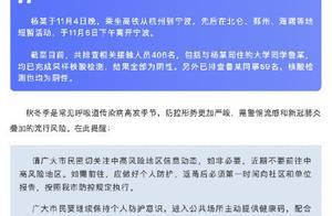 天津一确诊病例曾乘高铁从杭州到宁波 详情公布