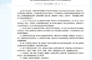 事关疫情防控,福州发布重要通告
