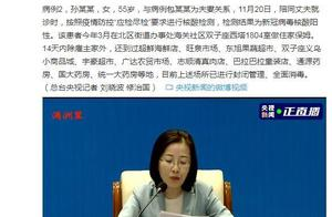 内蒙古新增2例确诊系夫妻,行动轨迹公布