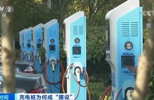 """充电桩成""""摆设""""?不能充电、运营单位不知去向!相关厂家:又没花政府的钱..."""