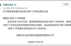 内蒙古最新通报!满洲里本土新增2例确诊系夫妻