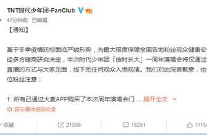 """时代少年团发布公告:""""按时长大""""一周年线下演唱会取消"""