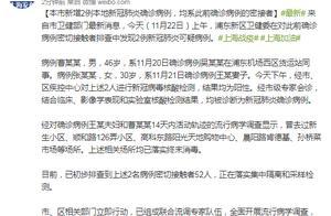 上海新增2例本地确诊病例 系此前确诊病例密接者