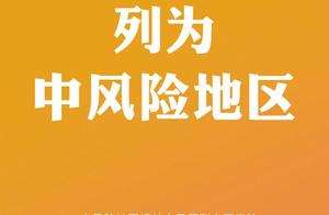 上海浦东张江镇顺和路126弄小区列为中风险地区