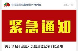 凌晨!中国驻埃塞俄比亚使馆发布紧急通知