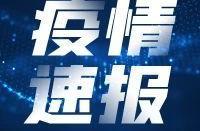上海市新增2例本地新冠肺炎确诊病例