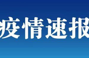 31个省区市新增确诊病例11例,本土病例2例均在上海