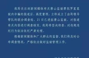 河北罪犯狱中网恋诈骗单身妈妈近40万 官方:已成立调查组进驻涉事监狱