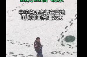 北京一物理老师雪中用脚印画公式,引发学生惊呼:一辈子都不会忘