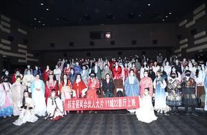 国风大片11城联映 陈立农携新作《赤狐书生》助阵